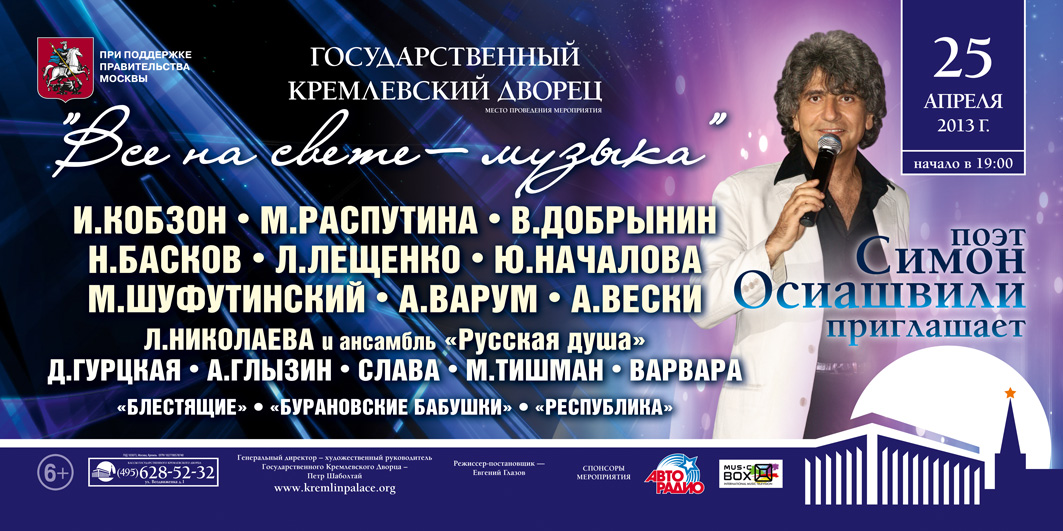 Афиша КЦ Меридиан Билеты в концертный зал Меридиан